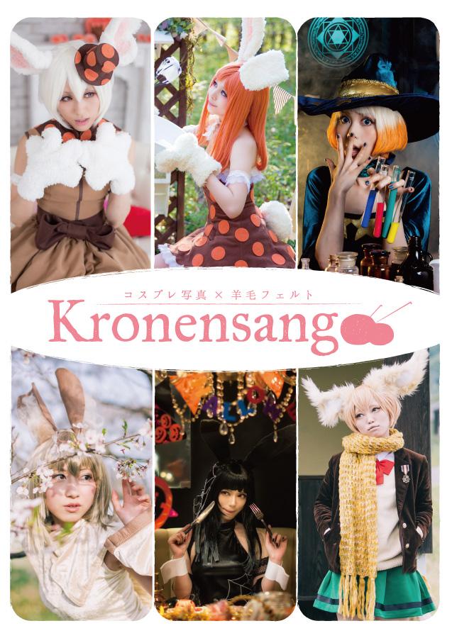 Kronensang 表紙 コミケ C88