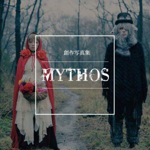 創作写真作品集 MYTHOS - コミケC88 東 J-21a